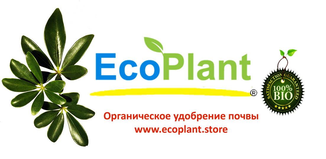 Ecoplant Органическое удобрение почвы
